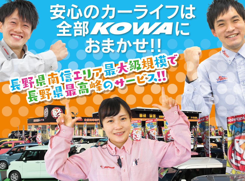 安心のカーライフは全部KOWAにおまかせ! 長野県南信エリア最大規模で長野県最高峰のサービス!!