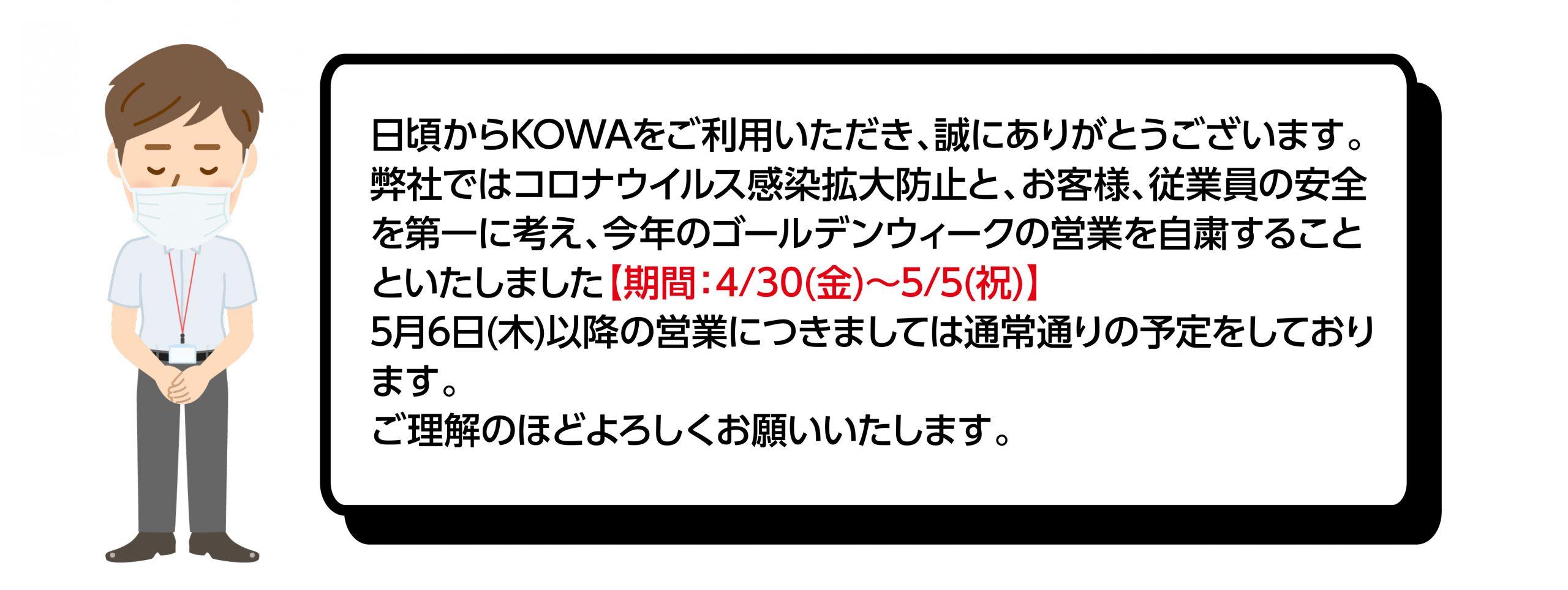 GWの営業自粛とGW明けにフェア開催!!